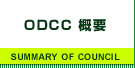 ODCC概要